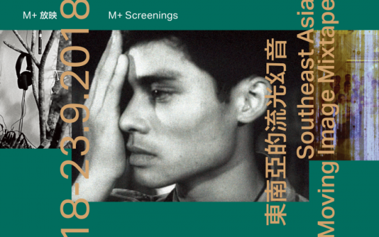 screenings-southeast-asia-moving-image-mixtape-banner-1200x750px.png